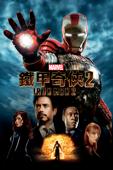 鐵甲奇俠2 Iron Man 2