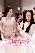 京城学校:消えた少女たち (字幕版)