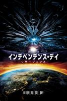 ローランド・エメリッヒ - インデペンデンス・デイ:リサージェンス (字幕/吹替) artwork