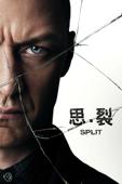 思.裂 Split (2017)