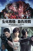 生化危機:血仇殺戮 Resident Evil: Vendetta