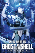 Ghost in the Shell: The New Movie (Dubbed)