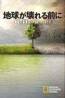 フィッシャー・スティーヴンス - 地球が壊れる前に (字幕版) artwork