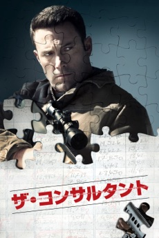 ザ・コンサルタント (字幕/吹替)