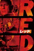 RED/レッド (吹替版)