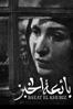The Bread Seller - بائعة الخبز - Hassan El Imam