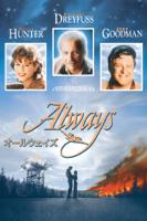 オールウェイズ Always (1989) (字幕版)