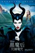 黑魔后:沉睡魔咒 Maleficent