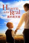 真的有天堂 Heaven is for Real
