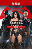 蝙蝠俠對超人:正義曙光 (終極版)
