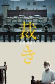 裁き (字幕版)