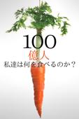 100億人―私達は何を食べるのか? (字幕版)