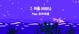 Sailing (0805) [Lyric Video]