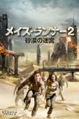 メイズ・ランナー2:砂漠の迷宮 (字幕/吹替)