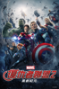 復仇者聯盟2 : 奧創紀元 Avengers : Age Of Ultron - Joss Whedon