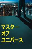 マスター・オブ・ユニバース (字幕版)