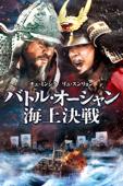 バトル・オーシャン/海上決戦 (字幕版)